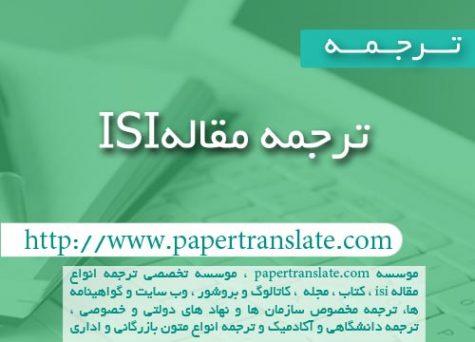 موسسه ترجمه paper Translate