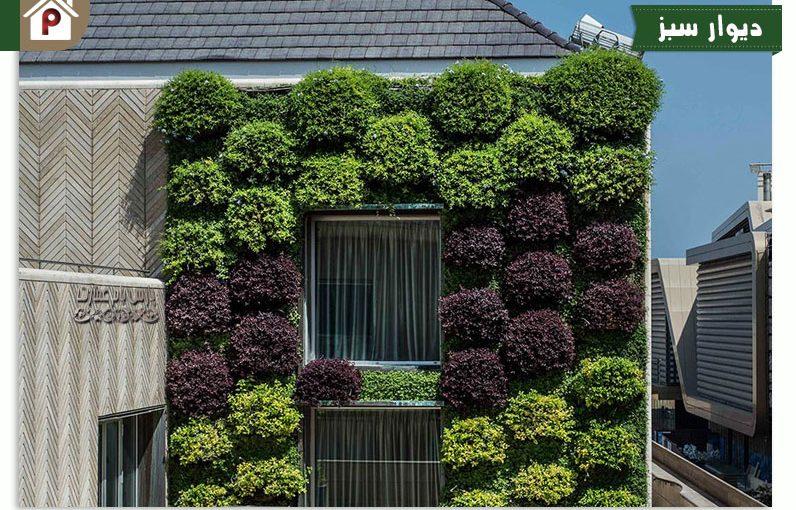 اجرای دیوار سبز عمودی در نما و داخل ساختمان